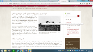 google-translate-webpage-arabic